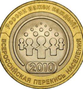 Перепись населения 10 рублей