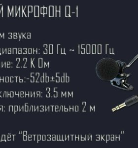 Петличный микрофон Q-1(Микрофон)