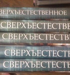 Сверхъестественное 1-6 сезоны