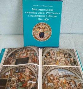 Живопись эпохи Ренессанса и Маньеризма в Италии