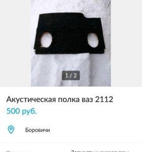 Продам полку