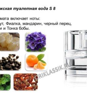 Туалетная вода S8 (Эс 8)