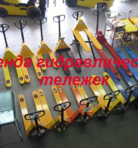 Аренда оборудования, рохли, штабелер, лебедки и др