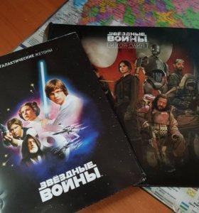 """Карточки """"Звездные воины"""" полный комплект. С доп."""