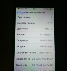 Айфон, 5S