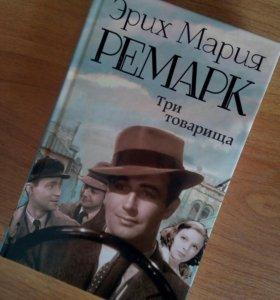 Книга. Три товарища. Эрих Мария Ремарк