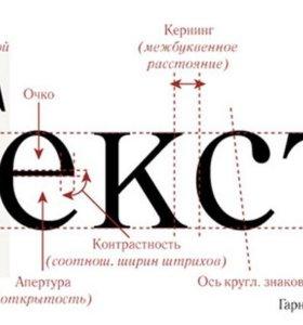 Набор любых текстов, распечатка, сканирование