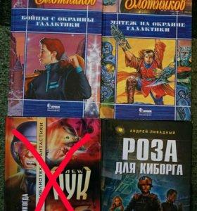Книги даром. Фантастика