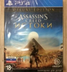 Assassin's Creed: Истоки Deluxe Ps 4