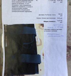Ортез коленный RKN-203