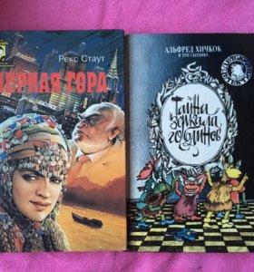 Книги 📚 Хичкок