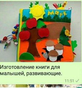 Книга для малышей до 6 лет