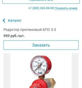 Редуктор пропановый БПО 5-3