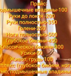 Сахарная депиляция (шугаринг)