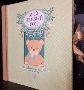 Фотоальбом для малыша.