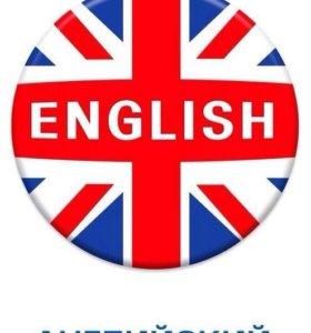 Услуги Английского языка