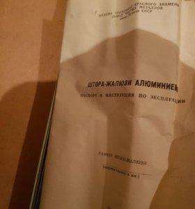 Жалюзи 200х260 СССР. Новые.