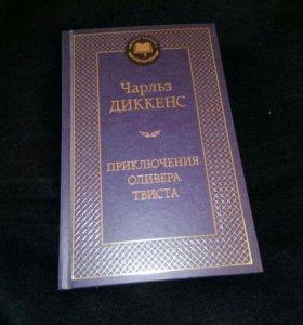 """Книга """"Приключения Оливера Твиста"""""""