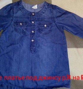 Платье под джинсу р.74