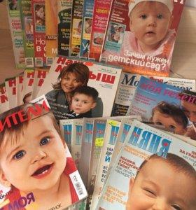 Коллекция журналов для родителей, в т.ч. будущих