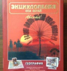 """Энциклопедия для детей """"География"""""""