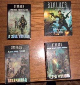 Продам серию книг Stalker