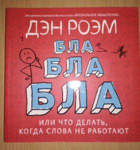 Книга о живом мышление