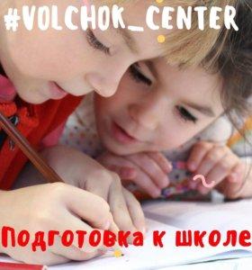 Подготовка к школе для детей