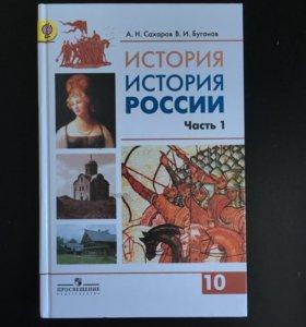 Учебник по истории России 10 класс 1 часть