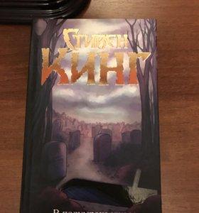 Стивен Кинг В полумраке ужаса