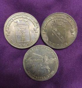 10 рублей Крым, Гатчина, Курск, Анапа