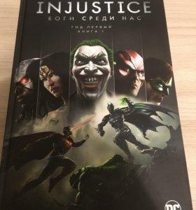 3 тома комикса injustice