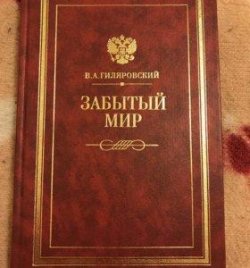Книга «Забытый мир». В.А.Гиляровский