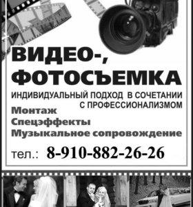 Видео-Фотосъёмка.