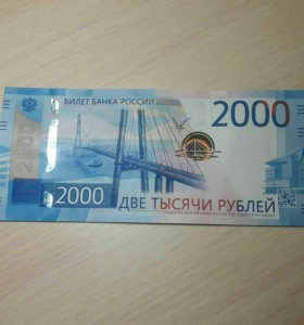 Две тысячи рублей