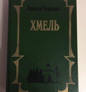 Алексей Черкасов Хмель