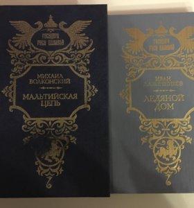 Михаил Волконский Мальтийская цепь,Иван Лажечников