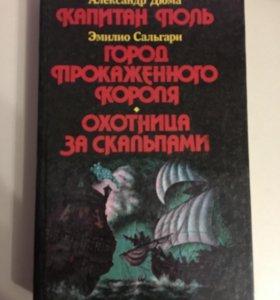 Капитан Поль Александр Дюма,Эмилио Сальгари