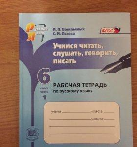 Рабочии тетради по русскому языку 6 класс