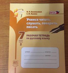 Рабочая тетрадь по русскому языку часть 2, 7 класс