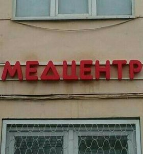 "ПРОДАЮ Объемные буквы ""МЕДЦЕНТР"". Размер 2,1*0,3"