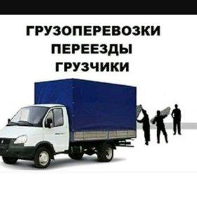 Грузовые перевозки по России и области