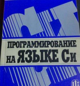 Книга по программированию на языке Си