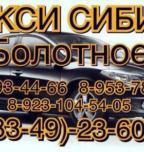 "Такси ""Сибирь"""