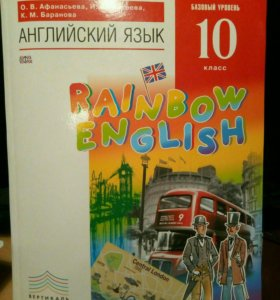 Учебник по английскому 10 класс Афанасьева