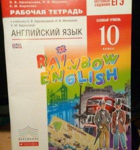 Рабочая тетрадь по английскому 10 класс.