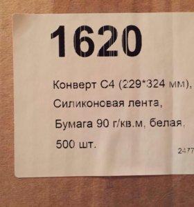 Конверты почтовые формат А-4