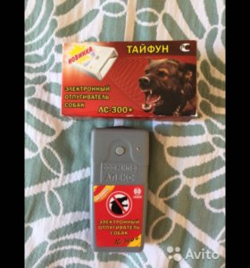 Отпугиватель от собак Тайфун ЛС-300+