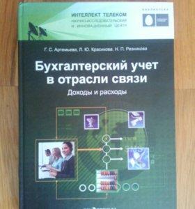 """Книга """"Бухгалтерский учет в отрасли связи"""""""