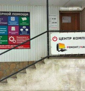 Центр компьютерной помощи